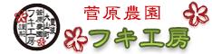 菅原農園 フキ工房