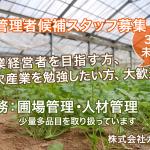 農業で働く、管理者候補スタッフを募集しています!